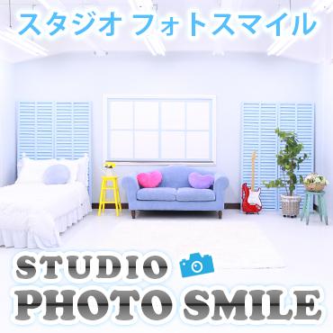 秋葉原スタジオ スタジオフォトスマイル